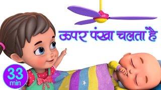 Upar pankha chalta hai Hindi Rhymes  - Part 2 | Hindi Nursery Rhymes Compilation from Jugnu Kids