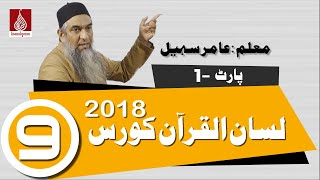 Lisan ul Quran course 2018 Part 01 Lecture no 09