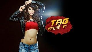 Amit Jalandhari || Trailor Tag Sardari Da || Desi Crew || Alisha CY || Latest Punjabi Song 2016