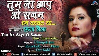 तुम ना आए आे सनम हम तरसते रहे... | Tum Na Aaye O Sanam | Runa Laila | Best Bollywood Sad Songs 2017