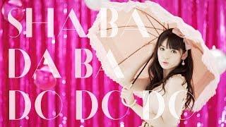 道重さゆみ 『シャバダバ ドゥ~』(Sayumi Michishige[Shaba Daba Do]) (Promotion Ver.)