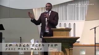 ደም ሳይፈስ ስርየት የለም (Dem Sayfes Sriyet Yelem) - By Pastor Mesfin Mulugeta