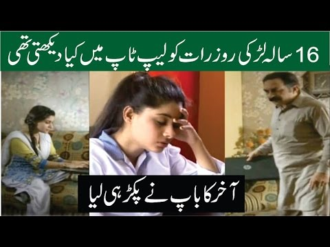 Xxx Mp4 Pakistani Girl Caught By Her Father What Was She Doing On Internet Urdu Story 3gp Sex