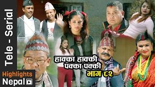 Hakka Hakki Aba Pakka Pakki - Episode 82 | 19th Feb 2017 Ft. Daman Rupakheti, Kabita Sharma