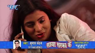 नईहर में रोवता जवानी - Naihar Me Rowata Jawani - Kumar Chandan - Saya Sarka Ke - Bhojpuri Hot Songs