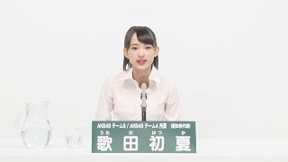 AKB48 Team 8 / AKB48 Team 4  歌田 初夏 (HATSUKA UTADA)