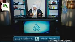 أهل الذكر (186) قناة الندى للشيخ مصطفى العدوي 2-11-2017