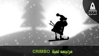 مراجعه لعبة - CRIMBO Gameplay Android