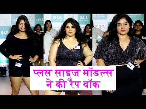 Xxx Mp4 Plus Size Models Ramp Walk In India Uncut Video Lakme Fashion Week Curvy Women And Men 3gp Sex