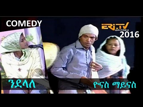 Yonas Mihretab Maynas ndelale ንደላለ 2016 Eritrean Comedy Cinema Roma