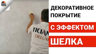Нанесение шелковой краски (штукатурки). The application of silk paint, plaster master class - youtube,youtuber,utube,youtub,yout