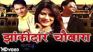 Jhankidaar Chobara | Manjeet Panchal, Sonika Singh | Latest Haryanvi Songs Haryanavi 2017 | VOHM