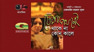 Ferar Poth Nei Thake Na Kono Kale | Telefilm | Animesh Aich | Joya Ahsan | Seyuti