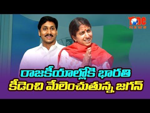 Reasons Behind YS Jagan Wife YS Bharathi Enter to Active Politics !
