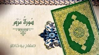 سورة مريم - بصوت الشيخ صلاح بوخاطر