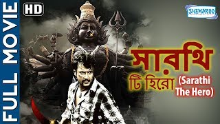 Sarathi The Hero (HD) - Superhit Bengali Movie - Darshan - Deepa Sannidhi - Sharath Kumar - Dubbed