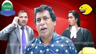 Bangla funny natok scene ||Popular Bangla Natok -Tara Khan || Mosharraf Karim  l |Funny Natok 2017#
