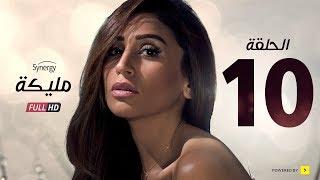 مسلسل مليكة الحلقة 10 العاشرة  - بطولة دينا الشربينى | Malika Series -  Episode 10