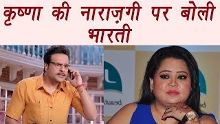 Kapil Sharma Show: Bharti Singh REACTS Krushna Abhishek COMMENT | FilmiBeat