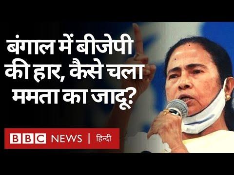 Bengal Election Results BJP की पूरी ताक़त के बावजूद कैसे चला Mamata Banerjee का जादू BBC Hindi