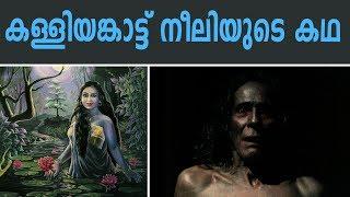 കത്തനാർ തളയ്ക്കാത്ത കള്ളിയങ്കാട്ട് നീലി |  Interesting Story Of Kalliyankattu Neeli