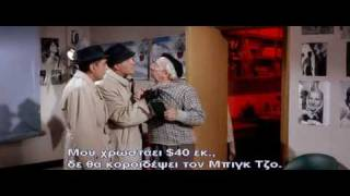 The Pink Panther WITH GREEK SUBTITLES Part1