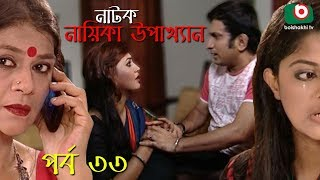 Bangla Natok   Nayika Upakkhan   EP - 33   Intekhab Dinar, Mou, Bonna Mirza, Shams Shumon, Lotifa