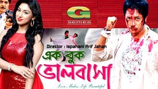 Ek Buk Valobasha | HD1080p | Emon | Apu Biswas | Sohel Rana | Bangla Romantic Movie