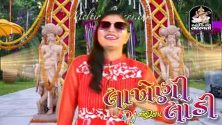 Lakheni Ladi   Dj Non Stop Lagna Geet - Promo   Manisha Barot   Studio Saraswati