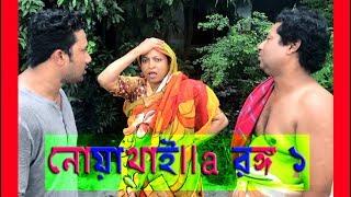 নোয়াখাইল্লা হোলার আত্তা বড্ডা । Noakhailla Ronggo 1 | নোয়াখাইল্লা রঙ্গ ১ | Noakhali