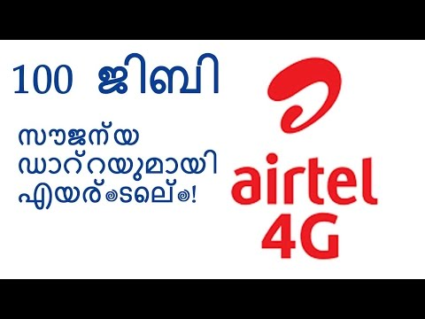 Xxx Mp4 Airtel 100 Gb Free Data Malayalama 3gp Sex
