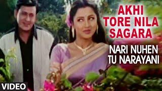 Offical: Akhi Tore Nila Sagara Video Song