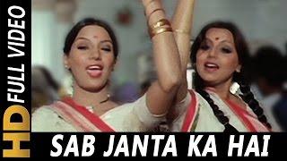 Sab Janta Ka Hai | Lata Mangeshkar, Usha Mangeshkar | Parvarish 1977 Songs | Shabana, Neetu Singh