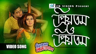 Priyotomo  o Priyotomo | Bangla Movie Song  | Full HD Movie Song | Sakib Khan | Apu | CD Vision