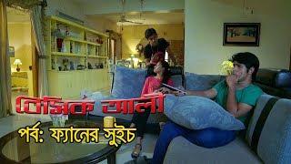 কমেডি সিরিজ বেসিক আলী-২: ফ্যানের সুইচ | Bangla Comedy Natok Basic Ali Part-2