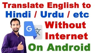 How to Translate English to Hindi / Urdu / etc Offline on Android For FREE ( 100% Without Internet)