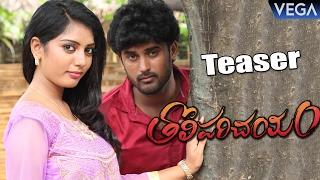 Tholi Parichayam Movie Teaser | Tholi Parichayam Movie Trailer || Latest Telugu Trailers 2017