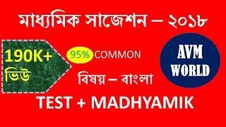 Madhyamik Suggestion 2018 । Bengali । WBBSE