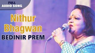 Nithur Bhagwan | Sabina Yasmin and A.Khalek | Bedinir Prem | Bengali Movie Song