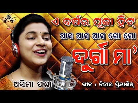 Durga Puja Song Odia | 2017 | ଆସ ଆସ ଆସ ଗୋ ମୋ ଦୁର୍ଗା ମା | by Asima Panda