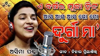Odia Bhajan | ଆସ ଆସ ଆସ ଗୋ ମୋ ଦୁର୍ଗା ମା | Asima Panda | Lyric by Nihar Priyaashish