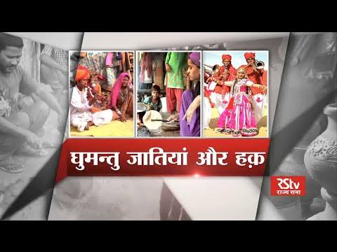 Ye Bhee Mudda Hai - Status of Women of Nomadic Tribes of India
