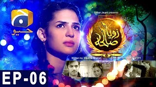 Zoya Sawleha - Episode 6 uploaded on 18-07-2017 2159 views
