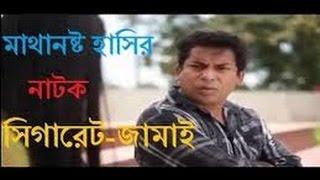 New Bangla Natok 2016:Ft Mosharaf karim