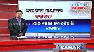 Special Report: Fake Currency Racket In Odisha