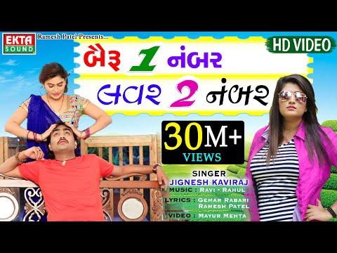 Xxx Mp4 Bairu 1 Number Lover 2 Number Jignesh Kaviraj New Song Full HD Video Ekta Sound 3gp Sex