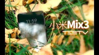 《值不值得买》第290期:这是你从没见过的小米手机_小米MIX3