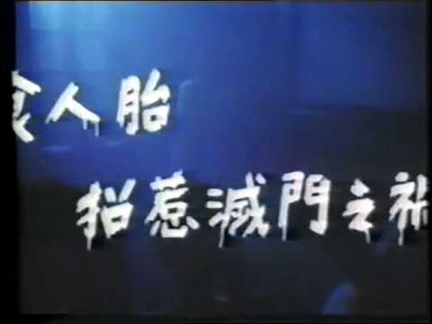 THE RAPE AFTER (aka Yin Zhong) trailer, dark HK horror movie