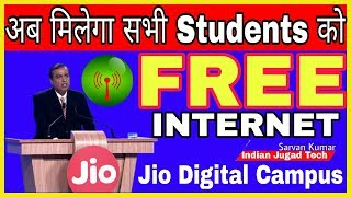 Jio will provide FREE internet in All Govt. Colleges  || Jio Digital Campus