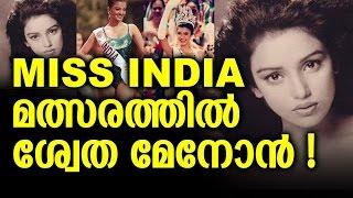 Shwetha Menon in Miss India 1994 Contest with Aishwarya Rai & Susmitha Sen